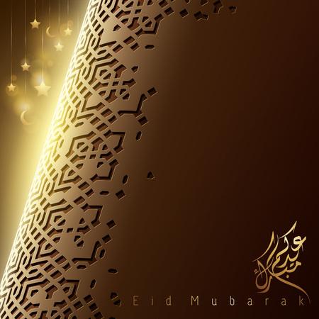 幸せイードムバラク グリーティング カード テンプレート イスラム教アラビア語パターン背景バナー デザイン  イラスト・ベクター素材
