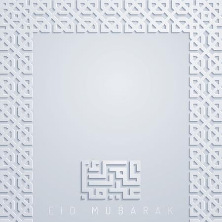 イスラムのベクター デザイン イードムバラク グリーティング カード