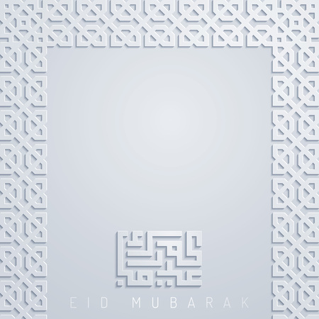 이슬람 벡터 디자인 Eid 무바라크 인사말 카드