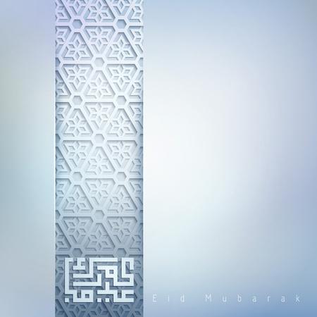 イスラムのグリーティング カード背景イードムバラク ベクトル テンプレート デザイン