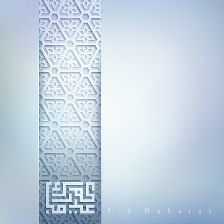 Islamic greeting card background Eid Mubarak vector template design