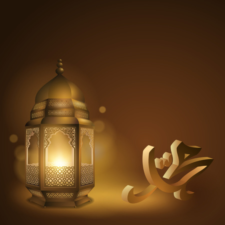 Mawlid An Nabi (Birthday of prophet Muhammad) islamic vector illustration background