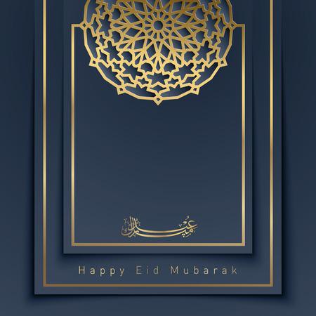 Eid穆巴拉克伊斯兰矢量背景设计与圆形阿拉伯模式