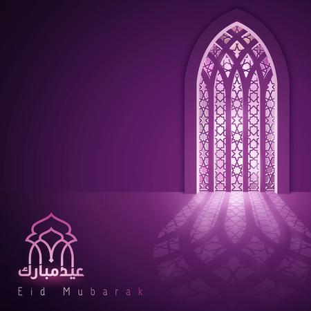 Eid Mubarak greeting card islamic interior mosque door illustration