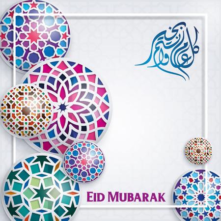 Eid Mubarak islamic greeting template - morocco pattern Illustration