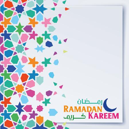赖买丹月Kareem贺卡模板与彩色几何图案