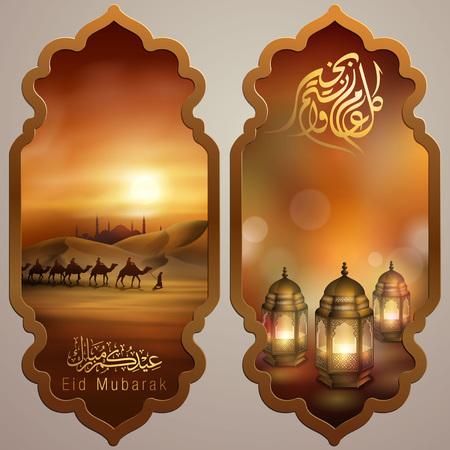 Eid mubarak islamico biglietto di auguri modello arabo paesaggio e lanterna illustrazione Vettoriali