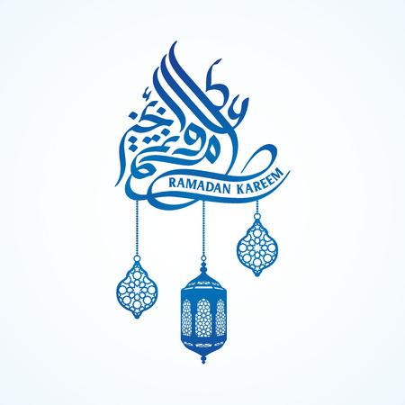 Ramadan Kareem greeting arabic calligraphy and lantern Illustration