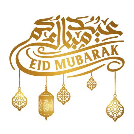 Eid Mubarak Arabic calligraphy for Islamic greeting.