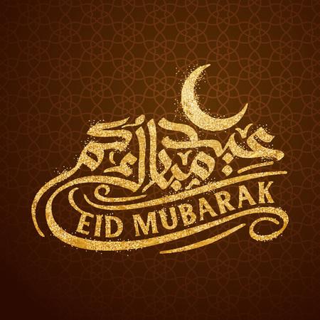 Eid mubarak gold glow beautiful text for Islamic greeting banner.