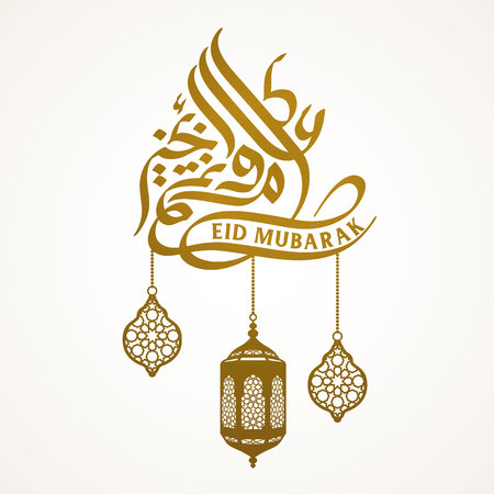Eid Mubarak greeting Arabic calligraphy and lantern.