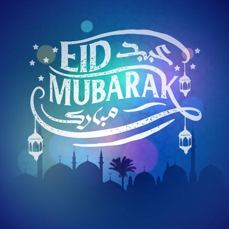 Eid穆巴拉克问候美好的字法为横幅伊斯兰背景