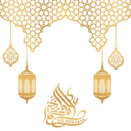 Plantilla de tarjeta de felicitación de Eid Mubarak con patrón marroquí y linterna