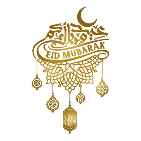 Eid Mubarak greeting icon with arabic calligraphy lantern and morocco pattern