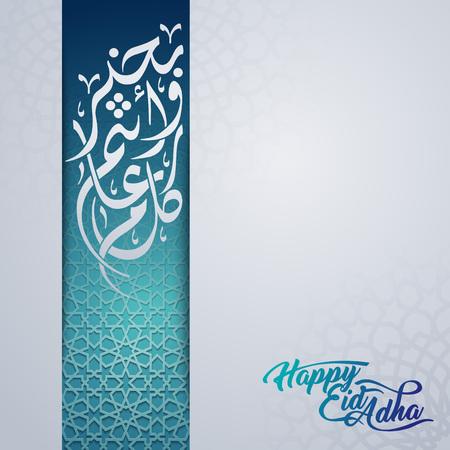 Islamic greeting card template Happy Eid Mubarak with arabic calligraphy and geometric pattern