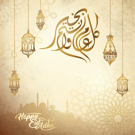 Happy Eid Adha with arabic calligraphy and lantern sketch for greeting celebration of muslim festival