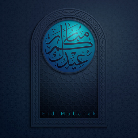 Happy Eid mubarak greeting template with arabic calligraphy and morocco geometric pattern Illusztráció