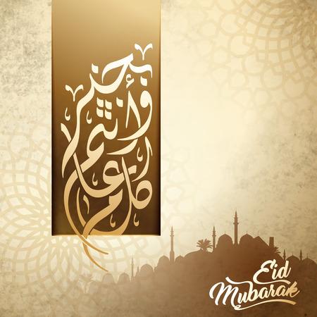 Happy Eid Mubarak with arabic calligraphy for islamic new hijri year greeting celebration