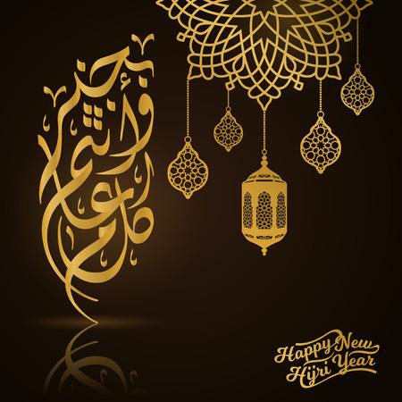 Happy new hijri year greeting background muslim community Ilustrace