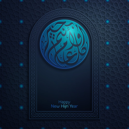 Islamic greeting happy new hijri year background template with morocco geometric pattern