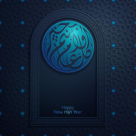 Islamic greeting happy new hijri year background template with morocco geometric pattern