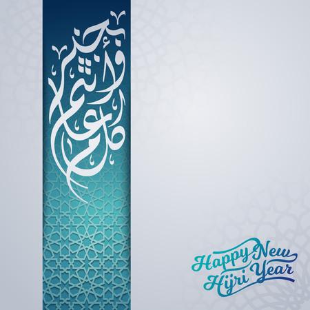 Saluto islamico Felice nuovo modello di carta anno hijri con calligrafia araba e geometrica Vettoriali