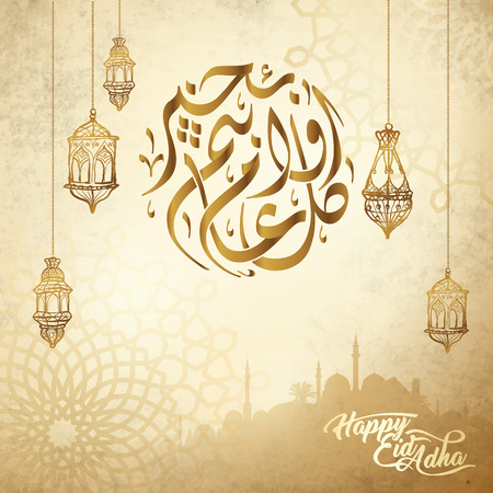 Happy Eid Adha with arabic calligraphy and lantern for greeting celebration of muslim festival Illustration