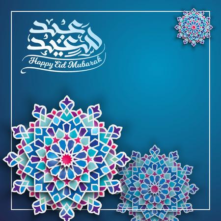 Happy Eid Mubarak greeting card template with colorful geometric pattern