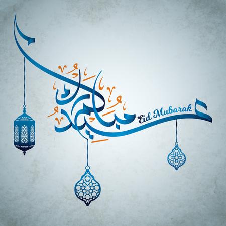 Eid Mubarak arabic calligraphy with lantern for islamic greeting
