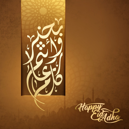 Happy Eid Adha with arabic calligraphy for islamic greeting celebration of muslim festival