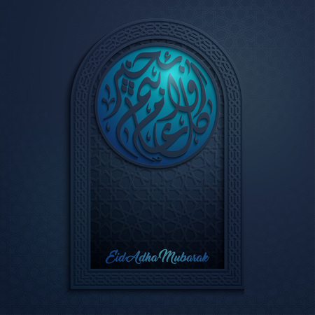 Happy Eid Adha mubarak greeting template with arabic geometric pattern