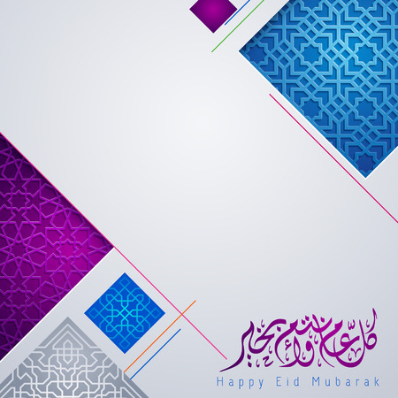 Happy Eid Mubarak islamic greeting morocco geometric pattern