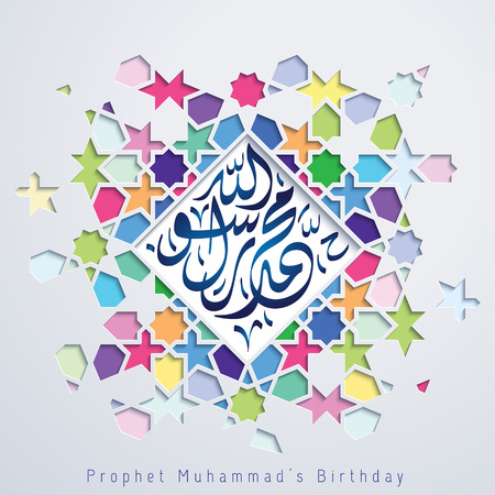 Mawlid al nabi islamic greeting with arabic calligraphy and colorful pattern Ilustração