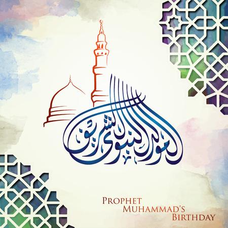 Saludo islámico de mawlid al nabi con caligrafía árabe y boceto de mezquita