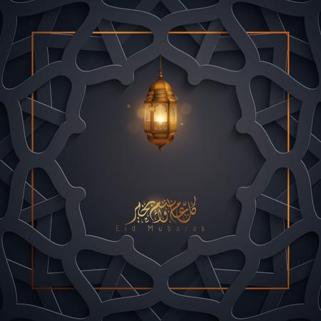 Eid Mubarak greeting template arabic pattern an glow lantern