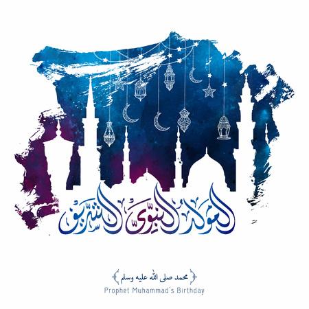 Mawlid al Nabi islamic greeting banner bakground
