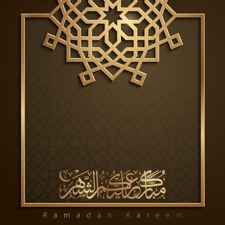 Ramadan Kareem Arabic geometric ornament morocco pattern design