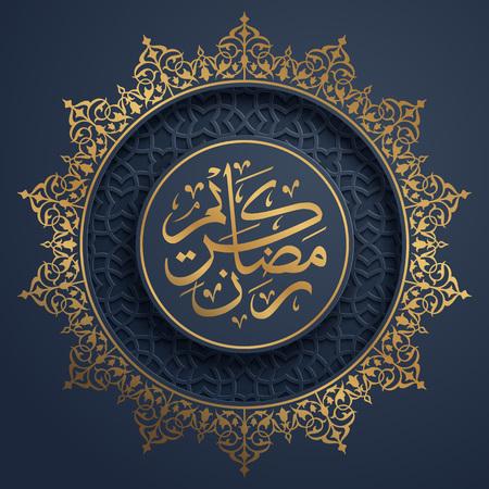 Ramadan Kareem, der Verzierungsmusterhintergrund grüßt