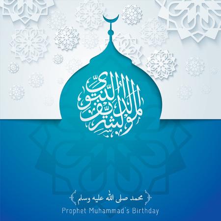Mawlid al nabi arabic calligraphy for islamic greeting banner background