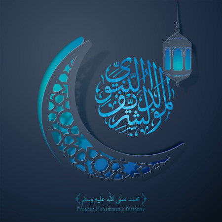 Islamic vector Mawlid al Nabi greeting background design arabic pattern in crescent symbol Illustration