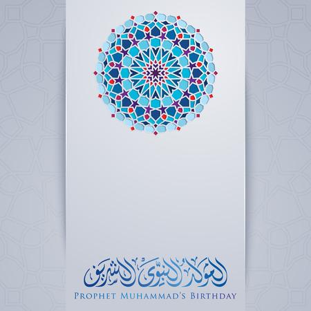 Mawlid Al Nabi greeting with Arabic geometric pattern morocco ornament