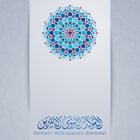 Mawlid Al Nabi greeting with Arabic geometric pattern morocco ornament