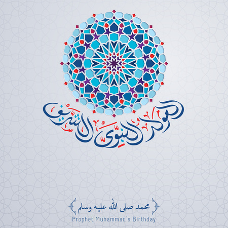 Mawlid al Nabi greeting with Arabic pattern colorful geometric morocco ornament Ilustração