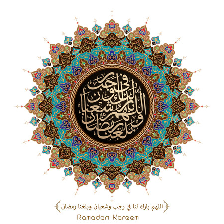 Ramadan kareem greeting with Arabic floral circle ornamnet morocco pattern