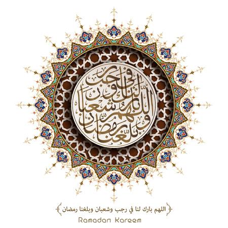 Ramadan Kareem pray in arabic calligraphy with floral arabic circle pattern  イラスト・ベクター素材
