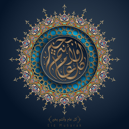 Eid Mubarak greeting in arabic calligraphy with floral arabic circle pattern