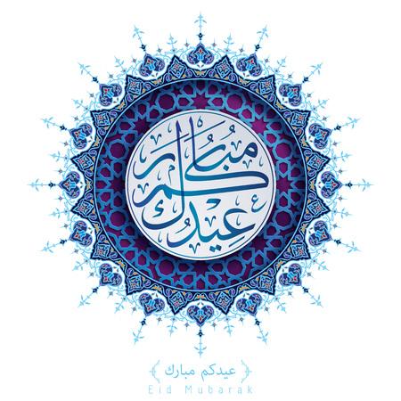 Eid Mubarak islamic greeting in arabic calligraphy with floral and geometric arabic circle pattern