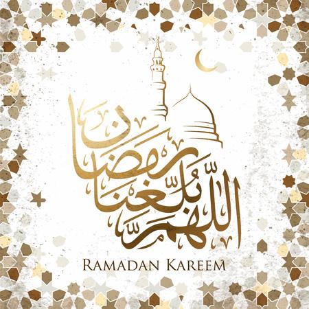 Ramadan kareem arabic calligraphy islamicd esign  greeting card template and geometric pattern