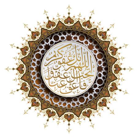 Caligrafía árabe Ramadán Kareem rezando con adornos florales y patrón geométrico de Marruecos Ilustración de vector