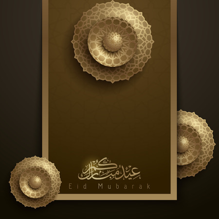 Eid Mubarak islamic greeting beautiful geometric pattern arabic calligraphy Фото со стока - 106704331